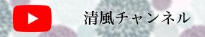 清風チャンネル
